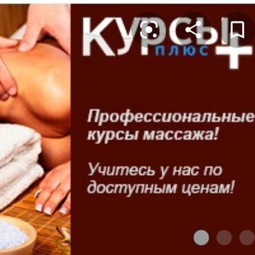 СКИДКИ!  Курсы массажа 7 дней, по 2 ч в день, !