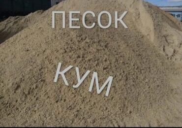 Сыпучие материалы - Бишкек: Песок