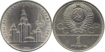 Bakı şəhərində Монета 1979 года — Олимпиада, МГУ