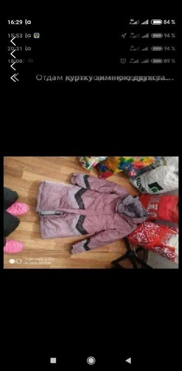 серая kia в Ак-Джол: Отдам двухстрронную зимнюю куртку с ремнем за 3 л масло аведовь.одна