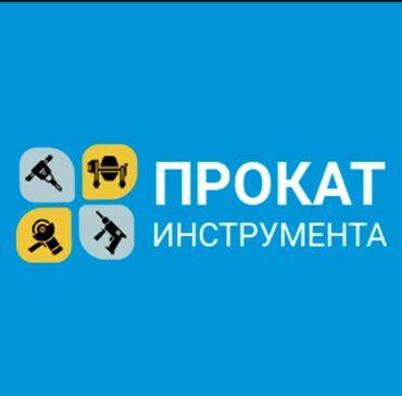 бур в Кыргызстан: Сдам в аренду Утюги, Строительные леса, Опалубки
