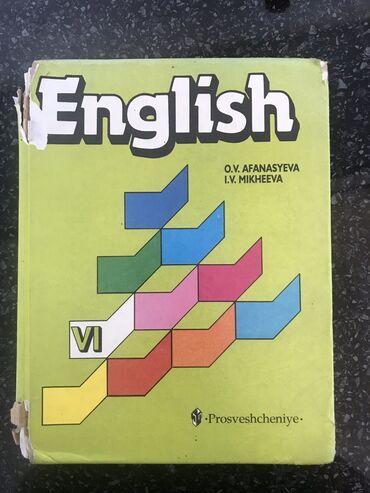 мешалка для бетона цена бишкек в Кыргызстан: Книга по английскому языку за 10-11-й классы! Цена/договорная