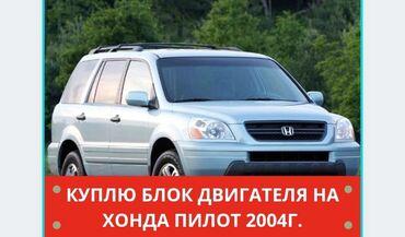 купить спринтер в германии в Кыргызстан: Куплю блок двигателя на Хонда Пилот, 2004г.в., полнопривод, бензин
