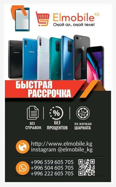 купить джойстик для телефона в бишкеке в Кыргызстан: Рассрочка телефоновБез справокБез ЗалогаКопия паспортаsamsung