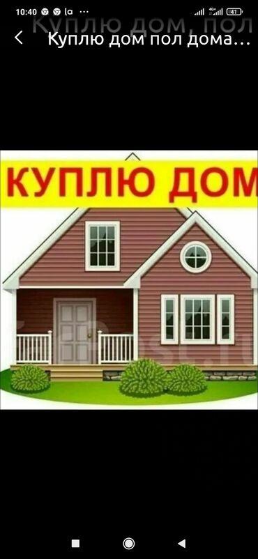 хендай соната под выкуп бишкек in Кыргызстан   HONDA: 50 кв. м, 6 комнат