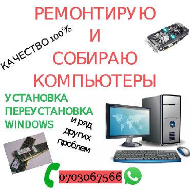 Ремонт/сборка компьютеров установка/переустановка windows - от 400
