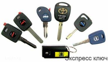 Делаем копию ключей на любое авто! копию чип ключей. аварийное