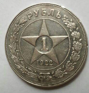 КУПЛЮ ДОРОГО ! Рубль 1921 и 1922