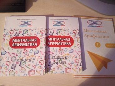 Комплект книги ментальной арифметики (одно на английском) в Бишкек