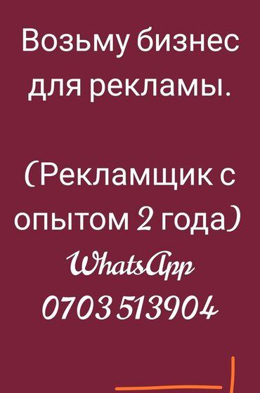 Услуги - Кировское: Опытный рекламщик ищет бизнес, для постоянной рекламы и поиска