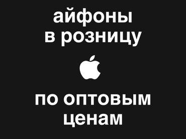 📌iphone по лучшим ценам! 📌оптом и в розницу📌iphone 4s 16gb - в Бишкек