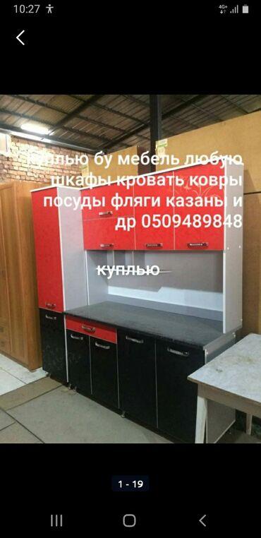 щенячий патруль бу в Кыргызстан: Куплю бу мебель любую ковры посуды фляги казаны