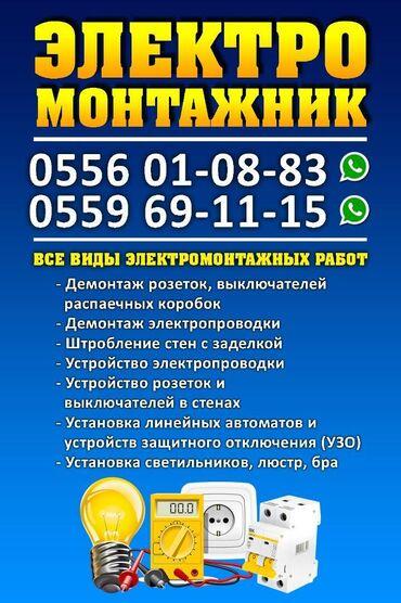 Ош знакомства - Кыргызстан: Электрик | Электромонтажные работы, Установка люстр, бра, светильников | Больше 6 лет опыта