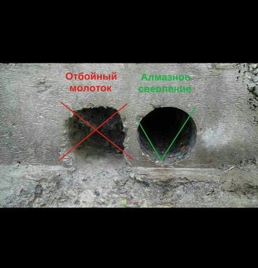 Дувалда,фундаменте, тешик тешебиз в Бишкек