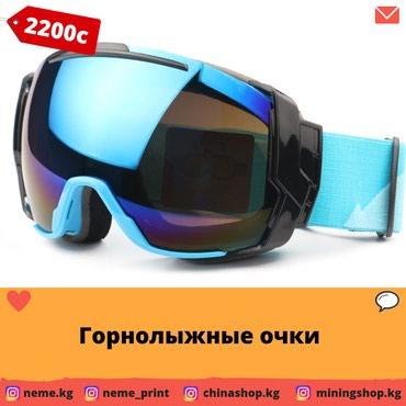 Горнолыжные очки ➡ @neme.kg в Бишкек