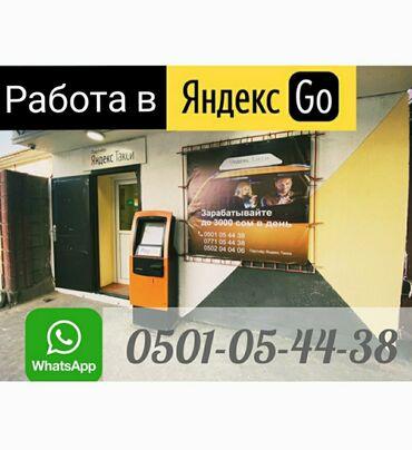 работа в бишкеке с ежедневной зарплатой в Кыргызстан: Яндекс такси/ Яндекс Go ( регистрация бесплатна)