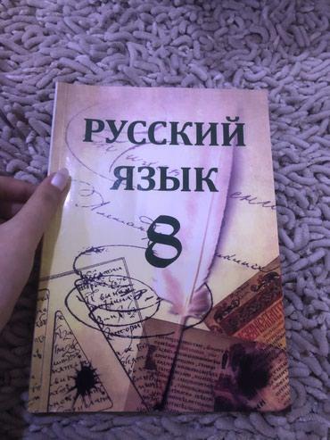 Bakı şəhərində 8ci sinif rus dili kitabı