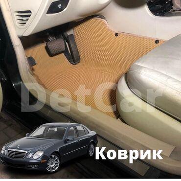 Mercedes w211 коврик Полик в салон ева коврик ева Полик высокие борты