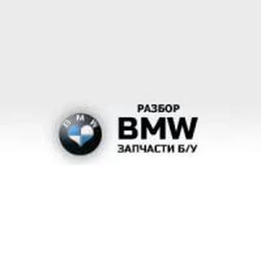 автозапчасти в Кыргызстан: Автозапчасти на БМВ.е.32.34.36.38.39.65