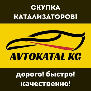 Катализатор скупка катализатор дорого катализатор Бишкек без