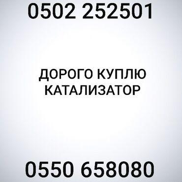 элевит 2 триместр цена бишкек в Кыргызстан: Дорого куплю катализаторрельная цена#катализатор#куплю