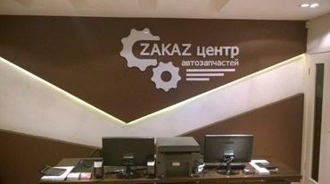 Автозапчасти на любые марки.  в Бишкек