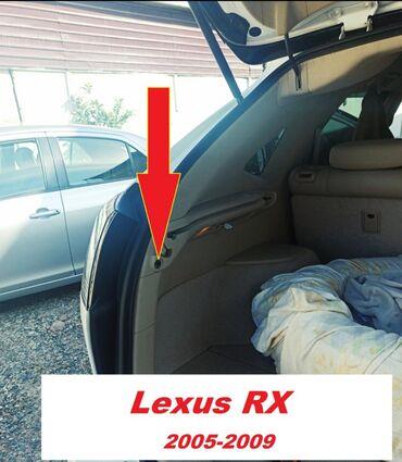 Заглушка для Lexus RX 9