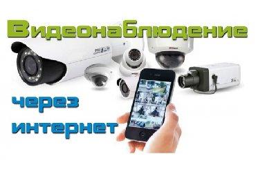 Удаленное видеонаблюдение через интернет - Кыргызстан: Видеонаблюдение. Установка, монтаж и подключение оборудование видео на