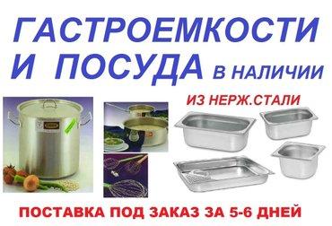 Гастроемкости, посуда и инвентарь для объектов общественного питания. в Бишкек