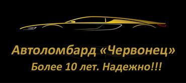 Автоломбард круглосуточно - Кыргызстан: Ломбард | Кредит