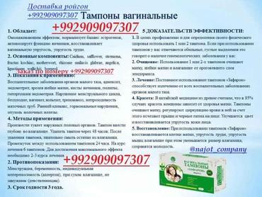 85% зебогии зан аз матка(бачадон)-и у в Душанбе