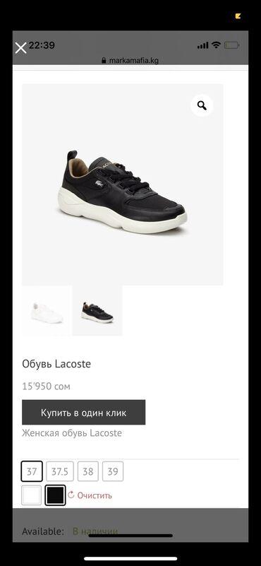 Кроссовки Lacoste 36 размер оригинал продаю т.к мне оказались малы