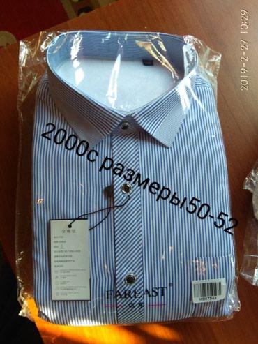 Рубашки эксклюзивные 50-52размер в Бишкек