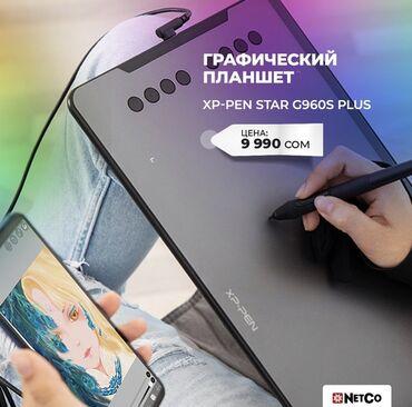 стилус бишкек in Кыргызстан   ДРУГИЕ АКСЕССУАРЫ ДЛЯ МОБИЛЬНЫХ ТЕЛЕФОНОВ: Графический планшет xp-pen star g960s plus обладает максимальными