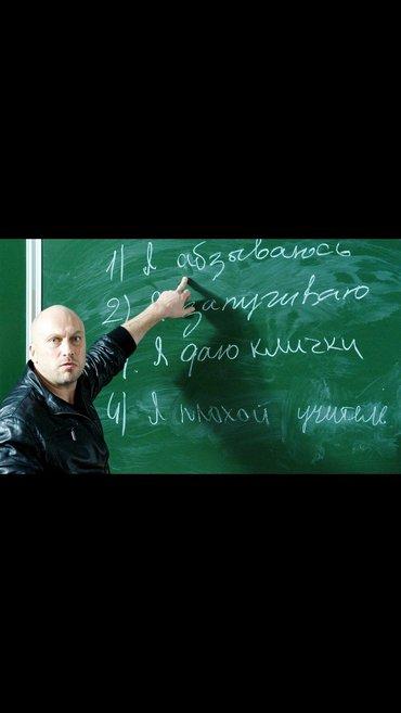 рассматриваем учителей или студентов педагогики. на административную р в Бишкек