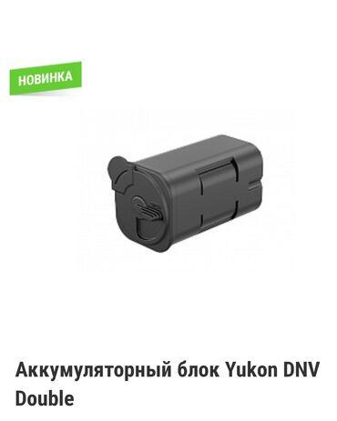 Спорт и хобби - Пульгон: Pulsar DNV Double, батарейки для тепловизора Пульсар