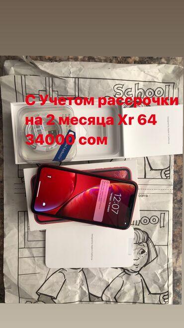 Б/У iPhone Xr 64 ГБ Красный