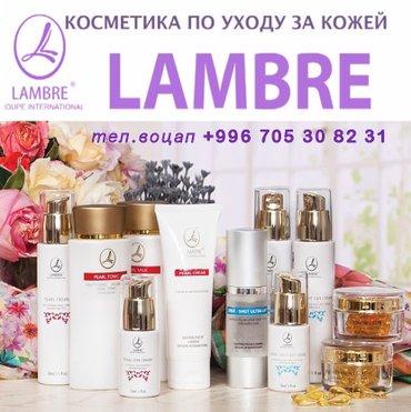 Ламбре французская косметика LAMBRE®  в Бишкек