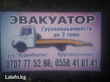 эвакуатор в Бишкек