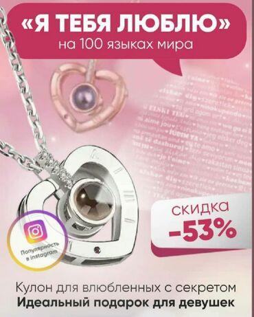 что подарить девушке на др в Кыргызстан: Кулон, отличный подарок+бесплатная доставка по КРВОЛШЕБНЫЙ КУЛОНС
