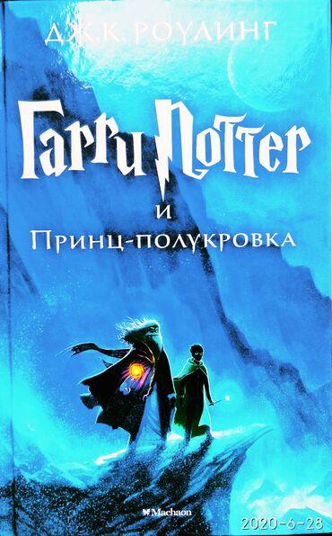 гарри-поттер-книги-росмэн-купить в Кыргызстан: Гарри Поттер и Принц-полукровка, Дары смерти- две книги по 850 сом
