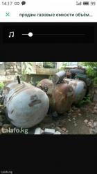 Газовые емкости в Бишкек