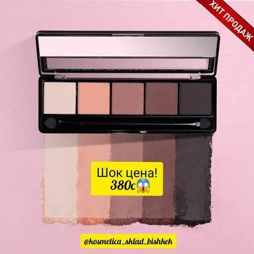 Цена:380сом.Оригинал:100%Производство:ТурцияПалетка теней для век