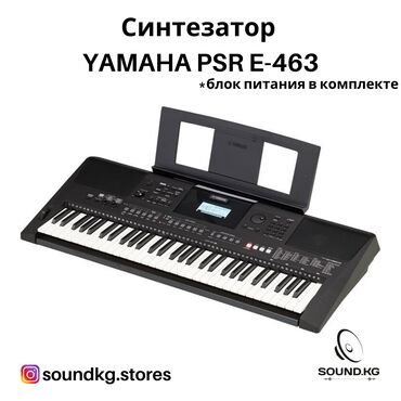 Синтезаторы в Кыргызстан: Синтезатор YAMAHA PSR E-463 - ️В наличии️!!!  Модель отлично подходит