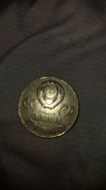 Личные вещи - Орловка: Продаю20копеек 196120копеек 197920 копеек19845 копеек 1961Один рубль
