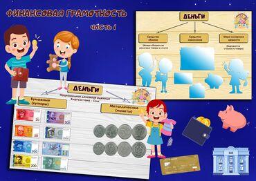 Детский мир - Полтавка: Готовый альбом по финансовой грамотности-   электронный шаблон- 200 с