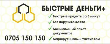 лама пальто в бишкеке в Кыргызстан: Ломбард   Займ   Без поручителей
