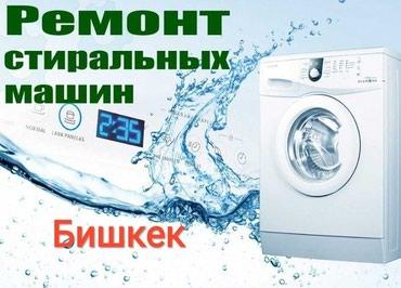 стой материал в Кыргызстан: Профессиональный ремонт стиральных машин автомат в Бишкеке выезд на до