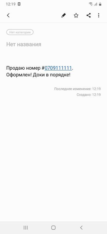 Аксессуары для мобильных телефонов - Бишкек: Продаю номер ошка #0709111111. Не серьезным не звонить!!! Номер