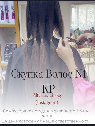 массажер бишкек in Кыргызстан   ДРУГОЕ: Скупка волос  Чач сатып алабыз  Покупаем Волосы  Самый престижный студ